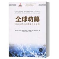 全球劝募:变动世界中的慈善公益规则(引进版)