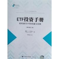 ETF投资手册:如何进行ETF的估值与交易(引进版)