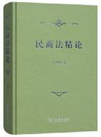 民商法精论(精装)