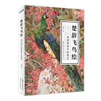 绘经典:楚辞飞鸟绘
