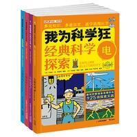我为科学狂·经典科学探索:电、重力、简单机械、飞行(套装共4册)
