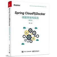 Spring Cloud与Docker微服务架构实战(第2版)