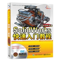 SolidWorks快速入门教程(2018中文版)