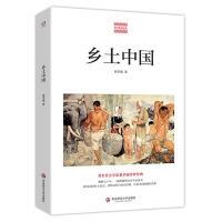 费孝通精品集:乡土中国