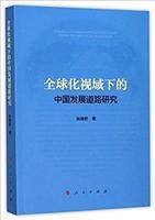 全球化视域下的中国发展道路研究