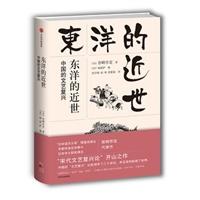 东洋的近世:中国的文艺复兴(观潮丛书)