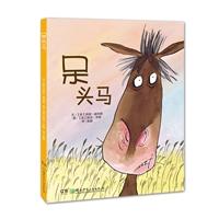 小蛋壳国际精选绘本:呆头马(精装)