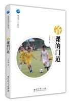 体育教师专业发展丛书:备课的门道
