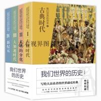 我们世界的历史(全四册)