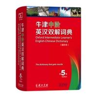 牛津中阶英汉双解词典(第5版·缩印本)