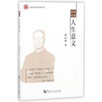 心何以安系列丛书:心何以安人生意义