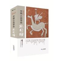 2017中国小说学会排行榜