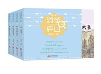游学庐山(第一辑全4册)