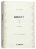 经济学名著译丛;美国经济史(下卷)