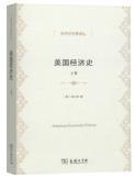 经济学名著译丛:美国经济史(上卷)