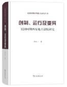 创制、运行及变异——民国时期西安地方法院研究(精装)