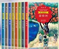 曹文轩朗读本(8册)