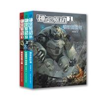 神空驱动:钢铁的巨神+爱因斯坦-罗森桥+阿喀琉斯之踵(套装3册)