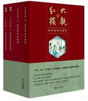 大观红楼:欧丽娟讲红楼梦(1部—4部 全5卷)