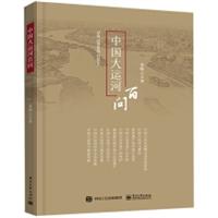 中国大运河百问(精装)