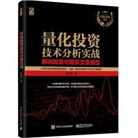 量化投资技术分析实战――解码股票与期货交易模型