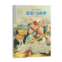 金羽毛·世界获奖绘本:蓝胡子的故事(精装)