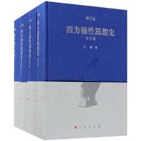 西方德性思想史(全四卷)