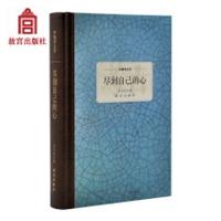中国考古学:尽到自己的心