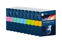 生物力学研究前沿系列(全套共10本)