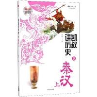 将将少年文库:凯叔讲历史(5秦汉上)
