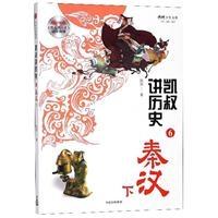 将将少年文库:凯叔讲历史(6秦汉下)
