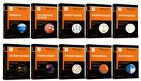精准医学出版工程·精准医学基础系列