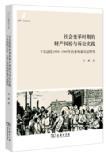 社会变革时期的财产纠纷与诉讼实践——Y市法院1950-1965年民事档案实证研究