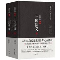 沈伯俊评点《三国演义》 (上下册)(精装)