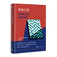 保罗·奥斯特作品系列:神谕之夜(精装)