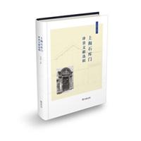 上海石库门珍贵文献选辑(精装)