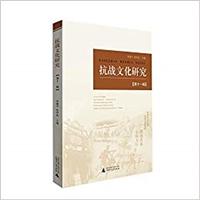 抗战文化研究(第十一辑)