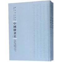 中国绘画史(全2册)