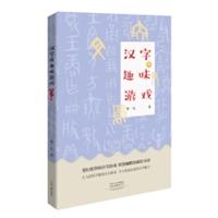 汉字的趣味游戏