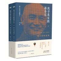 找寻真实的蒋介石:蒋介石在台湾(高低两册)