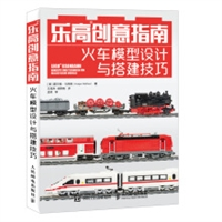 创意指南:火车模型设计与搭建技巧(彩印)