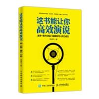 这书能让你高效演说 演讲 即兴讲话 说服技巧 开口成交