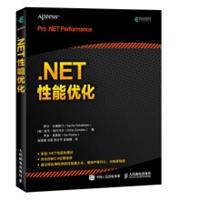 .NET性能优化