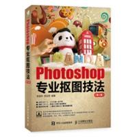 Photoshop专业抠图技法(第2版)