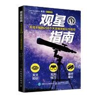 观星指南 不可不知的298个天文观测知识与技巧