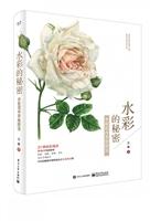 水彩的秘密:水彩花卉手绘技法(全彩)(含附件1份)