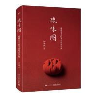 瑰味图:狐狸先生的美食摄影详解(全彩)(精装)