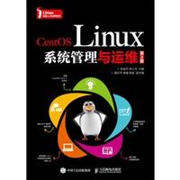 CentOS Linux系统管理与运维(第2版)