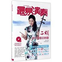 最易演奏:二胡流行金曲138首(初学者专用简易版)