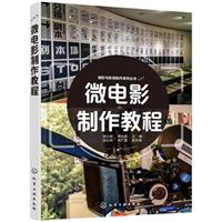 摄影与影视制作系列丛书:微电影制作教程